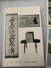 571:民国日本明信片《铁眼禅师墨迹及一切经中丿一帙》一张