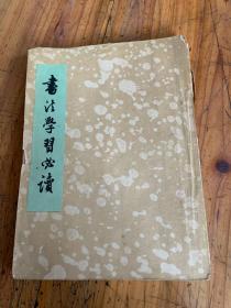 5729:书法学习必读,邓散木写再版说明