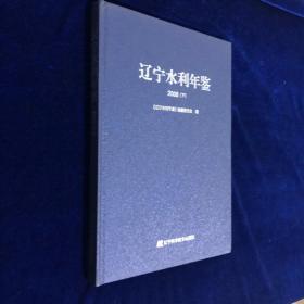 辽宁水利年鉴2008(下)