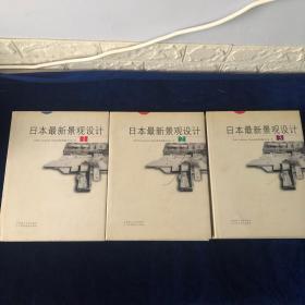 日本最新景观设计(全三册)1~3
