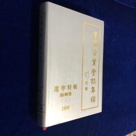 中国企业登记年鉴 辽宁特辑 锦州卷(二)1988