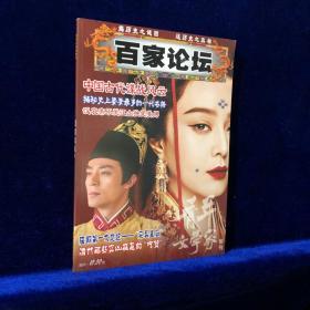 百家论坛2 青年文学家(增刊)