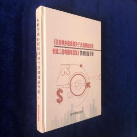 《住房城乡建设部关于开展绿色村庄创建工作的指导意见》贯彻实施手册4