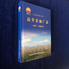 辽河油田公司高升采油厂志1991~2006年