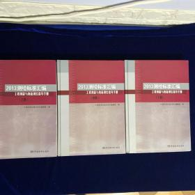2013年测绘标准汇编 工程测量与地籍测绘指导手册(上中下)