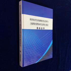 最新农村宅基地确权登记管理与土地纠纷处理及相关法律条文解读实务全书(第二卷)
