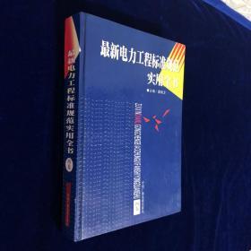 最新电力工程标准规范实用全书 四卷