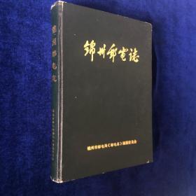 锦州邮电志1884-1987