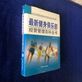 最新健身俱乐部经营管理百科全书(四)