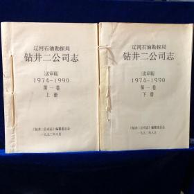 辽河石油勘探局 钻井二公司志(送审稿)1974-1990第一卷上下册(合订本)