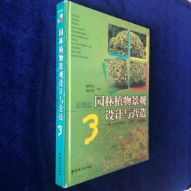 园林植物景观设计与营造 3 彩图版