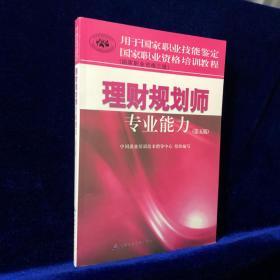 理财规划师专业能力(第五版)【国家职业资格三级】