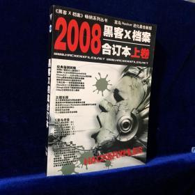 2008黑客X档案合订本上卷