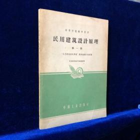 民用建筑设计原理 第一册