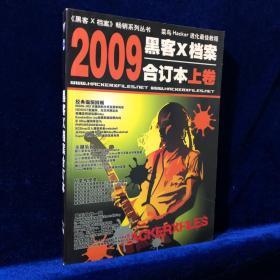 2009黑客X档案合订本上卷