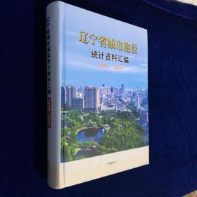 辽宁省城市建设统计资料汇编1978~2005