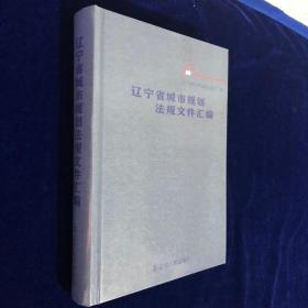 辽宁省城市规划法规文件汇编