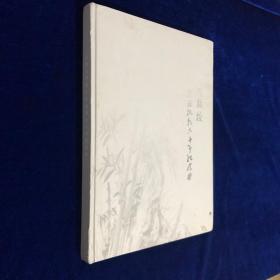 邓博夫教授从医执教六十年纪念册