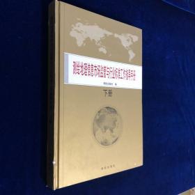 测绘地理信息市场监管与行业标准工作指导手册 下册