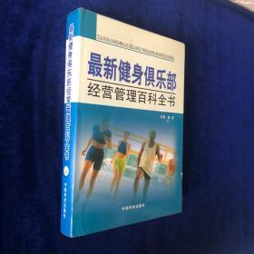 最新健身俱乐部经营管理百科全书(二)