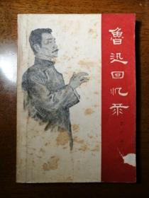 """不妄不欺斋藏品:鲁迅夫人许广平签名《鲁迅回忆录》,1961.5一版一印。上款'建老"""",不知是否即周建人"""
