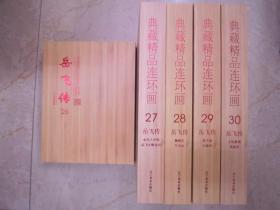 典藏精品连环画 岳飞传 全10册 辽美32开 9787531443333