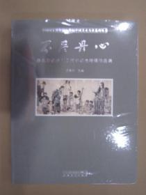 不尽丹心 蒋兆和诞辰100周年纪念特展作品集 安美16开