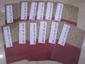 毛泽东书法选甲编全12册 带释文 荣宝斋8开 9787500316688