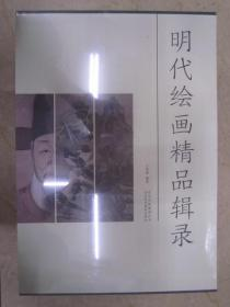 明代绘画精品辑录 北京8开 9787559201447