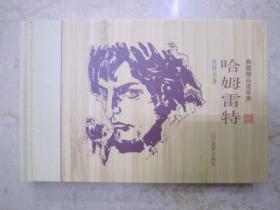 典藏精品连环画 哈姆雷特 辽美32开 9787531445609