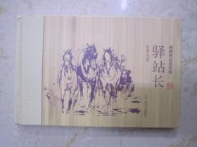 典藏精品连环画 驿站长 辽美32开 9787531445593