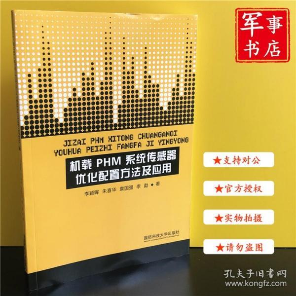 机载PHM系统传感器优化配置方法及应用