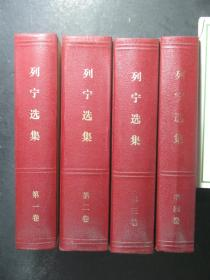 列宁全集 全四卷 1-4卷 第一卷 第二卷 第三卷 第四卷 精装 1972年2版1印 版次版别以图片为准,录入上传的是第1卷的版次,其它各卷请看照片(54023)