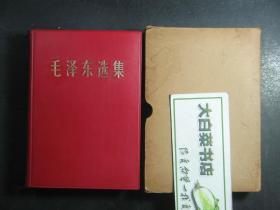 毛泽东选集 红色塑皮本 一卷本 横版简体 32开 原装盒套 1967年1版1印(53952)