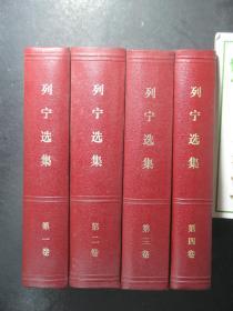 列宁全集 全四卷 1-4卷 第一卷 第二卷 第三卷 第四卷 精装 1972年2版1印 版次版别以图片为准,录入上传的是第1卷的版次,其它各卷请看照片(54018)