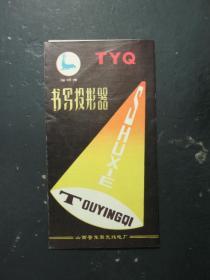 TYQ海狮牌书写投影器说明书(55532)