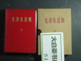 毛泽东选集 袖珍本 红色塑皮本 一卷本 横版简体 64开 原装盒套 1969年1版2印(53963)