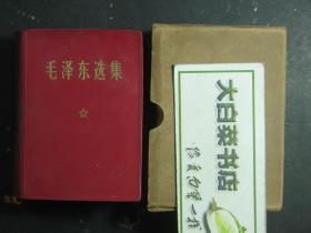 毛泽东选集 袖珍本 红色塑皮本 一卷本 横版简体 64开 原装盒套 1968年1版1印(53959)
