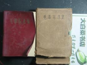 毛泽东选集 袖珍本 红色塑皮本 一卷本 横版简体 64开 原装盒套 1969年1版1印(53956)