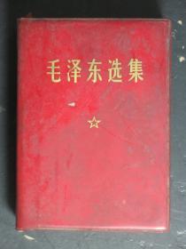 毛泽东选集 袖珍本 红色塑皮本 一卷本 横版简体 64开 1968年版(53968)
