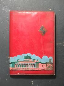 塑料日记本 张天东的会议记录本 1974年11月(55536)