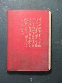 塑料日记本 张天东的农业种植记录本 1975年3月18日至1975年12月6日(55537)