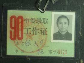 张天东的90中专录取工作证 有张天东1寸黑白照片(55558)