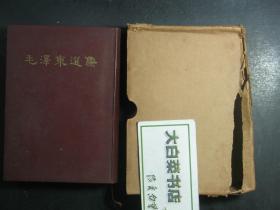 毛泽东选集 合订一卷本 竖版繁体 32开精装 原装盒套 1964年1版1印(53949)