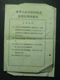 贾宝良的出国旅客行李申报单(55551)