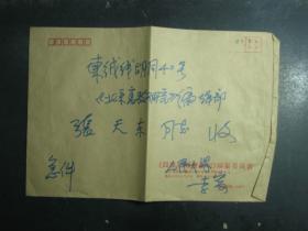 信函 信封 张天东信函一个 内空(55509)