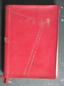 毛泽东选集 袖珍本 红色塑皮本 一卷本 横版简体 64开 1968年1版4印(53966)