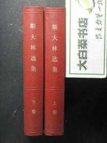 斯大林选集 上下卷 精装 1版1印 版次版别以图片为准,录入上传的是上卷的版次,下卷请看照片(54016)
