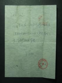 张天东女儿张一娟探亲证明1张(55528)