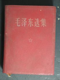 毛泽东选集 袖珍本 红色塑皮本 一卷本 横版简体 64开 1968年版(53967)